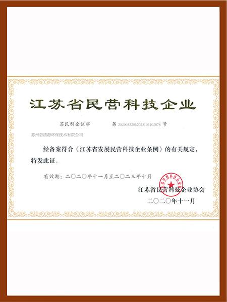 民营企业证书(重要)