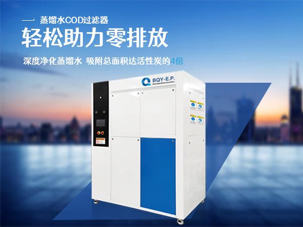 蒸馏水COD过滤器测试