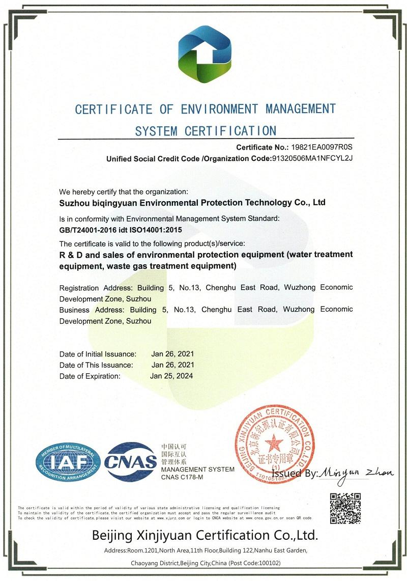 环境管理体系01