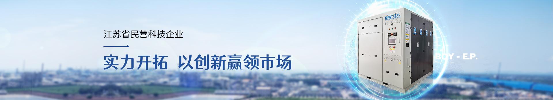 碧清源环保江苏省民意科技企业