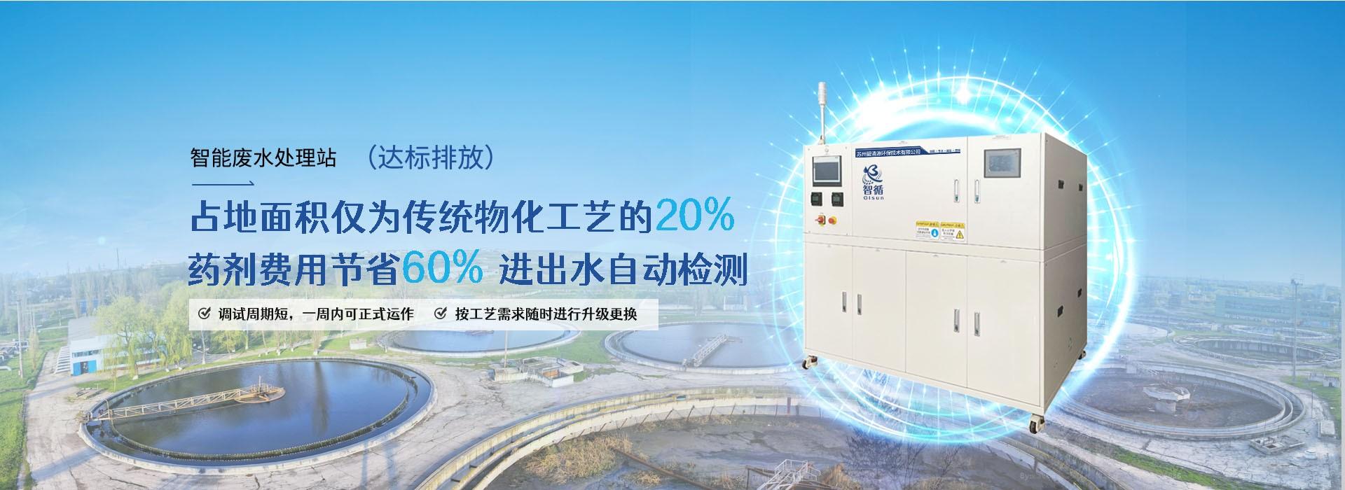 智能工业废水处理站