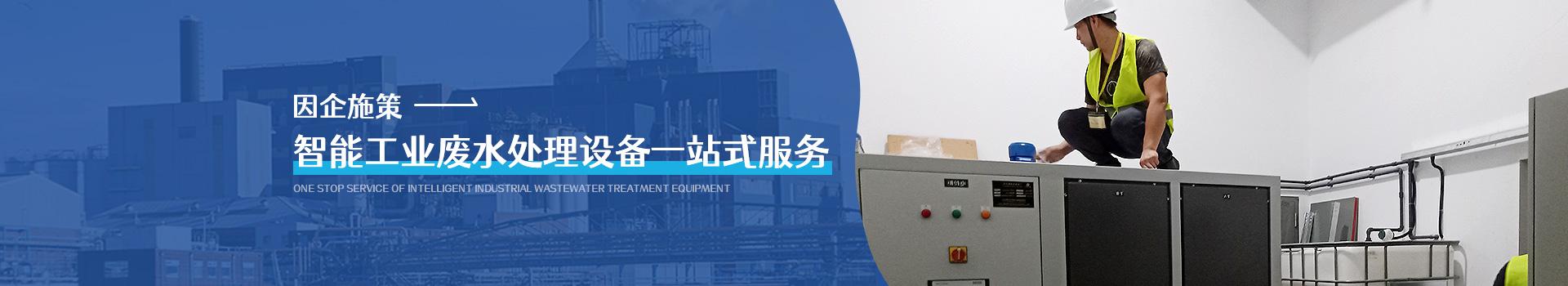 碧清源环保智能工业废水处理设备一站式服务