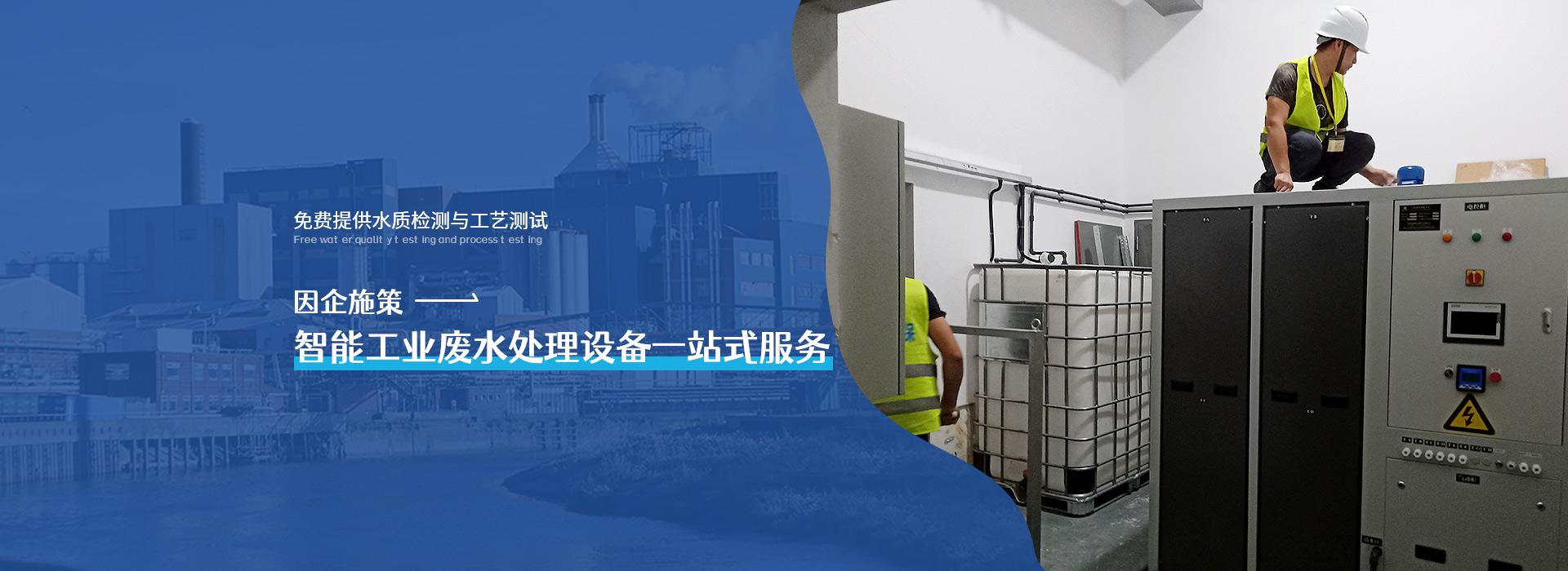 碧清源环保免费提供水质检测与工艺测试