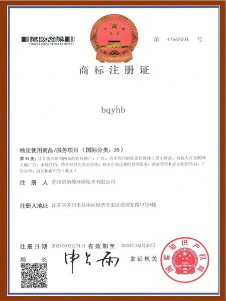 企业商标注册证